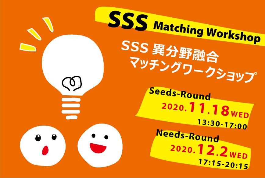 Second SSS matching workshop(AY2020)