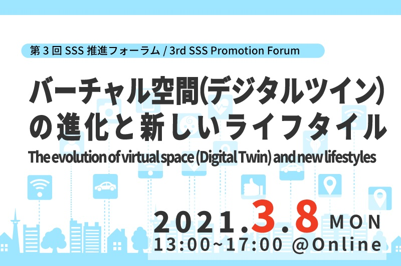 3rd SSS Promotion Forum