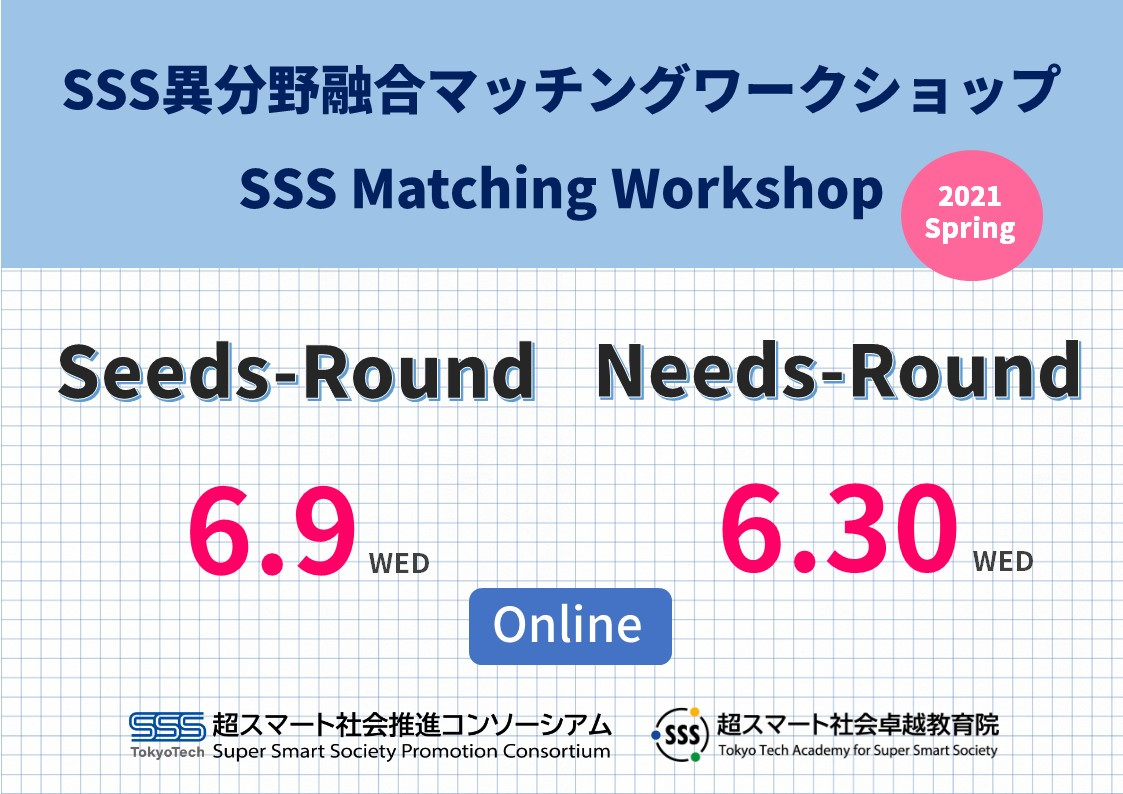 First SSS matching workshop (AY2021)