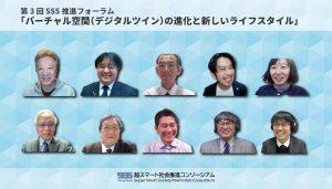 3rd_sss_forum_panelists