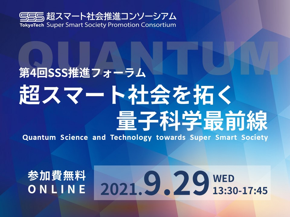 The 4th SSS Promotion Forum