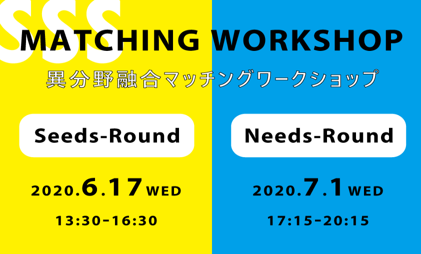 SSS matching workshop